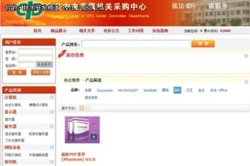 福昕获中央采购目录助推中国软件正版化
