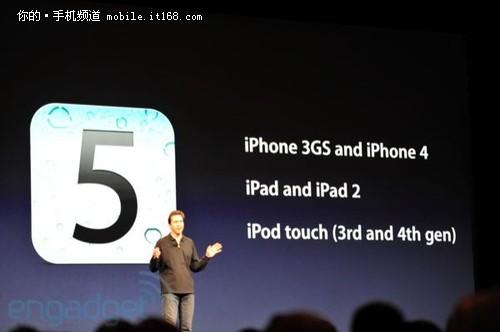 未放弃3GS 六款苹果产品支持iOS 5升级