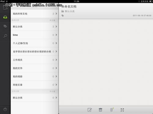 永不丢失的记事本 iPad版麦库记事评测