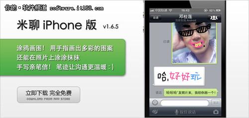 手绘涂鸦创意传情 米聊新版登陆iphone-it168