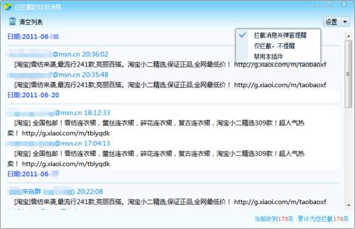 拒绝小广告 用MSNLite拦截MSN垃圾消息