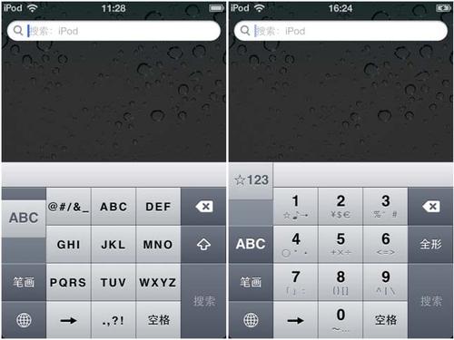 苹果手机输入法; 数字笔画输入法;
