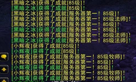 《大灾变》第一冲85级任务详细攻略一