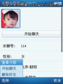 米聊Symbian新版出炉 教你轻松换头像