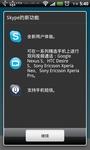 免费视频通话:Android版Skype发布