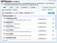 QQ电脑管家称数百万用户受360优化影响