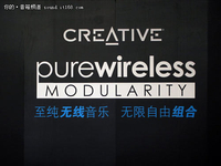 无线音乐模块化 创新新品发布暨试听会