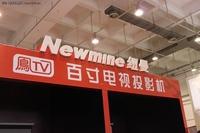直击CES2011:纽曼NM-PL02投影机亮相