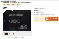 全新三防概念 三星原厂8G SD卡仅售89
