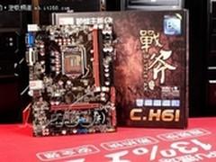全固态电容 七彩虹C.H61V21仅售价399元