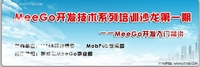 MeeGo技术开发系列沙龙正式启动