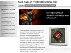 荣膺移动卡皇 AMD发布Radeon HD 6990M