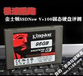 极速酷跑 金士顿SSDNowV+固态硬盘评测
