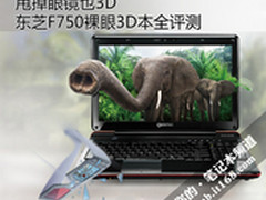 甩掉眼镜也3D 东芝F750裸眼3D本全评测