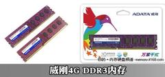 批发价跌破150 主流 4G DDR3内存推荐