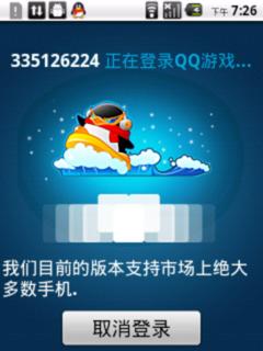 QQ斗地主游戏