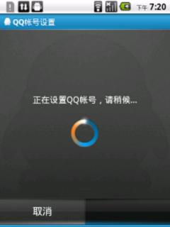 主页可以显示QQ状态和天气