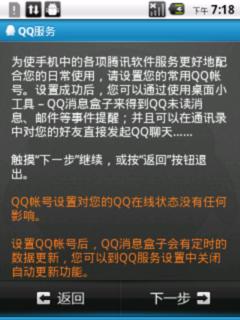绑定QQ服务