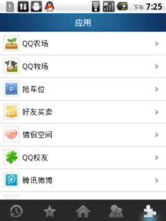 更多的腾讯QQ服务