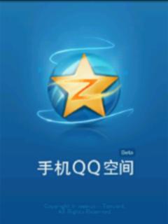 内置QQ空间软件