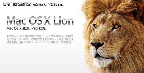 Lion将于7月6日上午9点在App Store发售