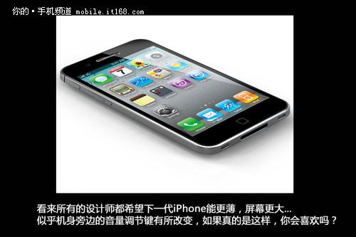 天马行空不靠谱 网友眼中iPhone 5(三)