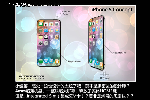 天马行空不靠谱 网友眼中iPhone5长这样