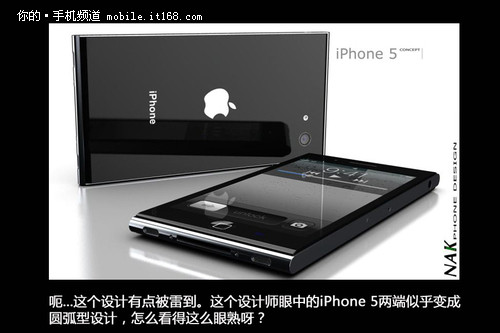 天马行空不靠谱 网友眼中iPhone 5(四)