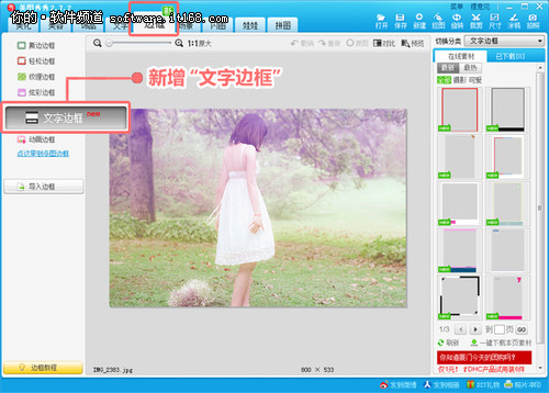 美图秀秀新增文字边框-it168
