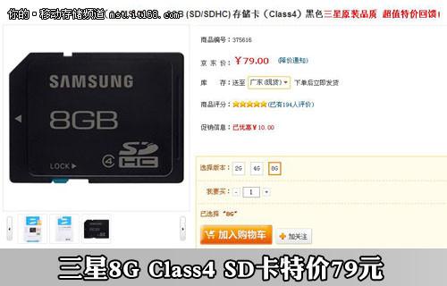 8G仅售79元 京东暑期特价热卖SD卡推荐