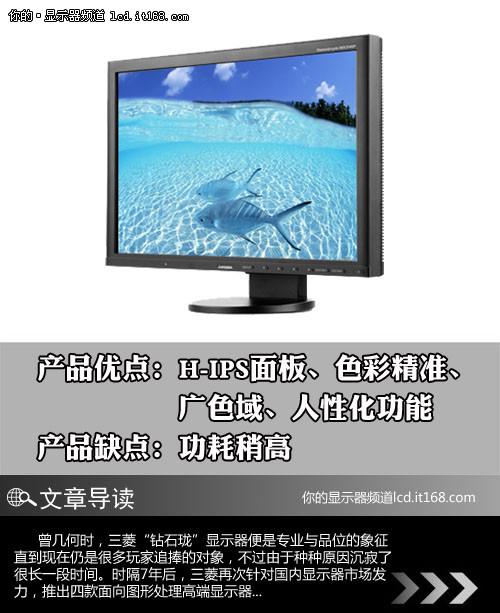 顶级色彩 三菱专业显示器MDC241GP评测