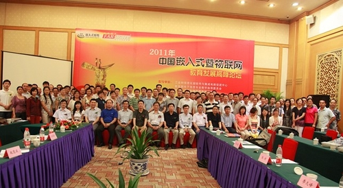 物联网教育发展高峰论坛在京开幕