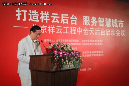 中金数据董事长杨杰在启动仪式上发表致辞