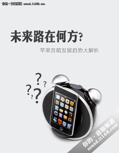 未来路在何方? 苹果音箱发展趋势大解析