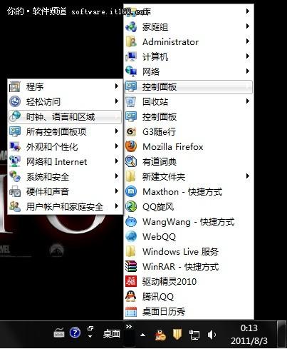 [玩转Win7]Win7桌面应用快捷操作技巧