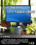 LED+广视角杀价 8月十大超值显示器推荐