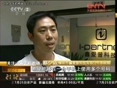 iPhone苹果皮之父—鑫爱普再被央视报道