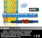 整体性能全面领先 Intel赛扬完胜E系APU