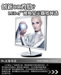 创新OR鸡肋? LED+广视角显示器如何选