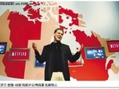 Netflix涨价成全了谁