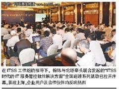 """ITSS:信息技术服务的""""中国路径"""""""