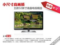 小尺寸高画质 五款32英寸液晶电视精选