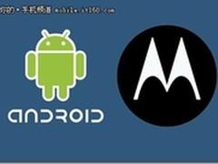 谷歌125亿美元收购摩托罗拉移动部门