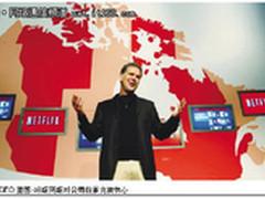 Netflix涨价成全了谁 (图)