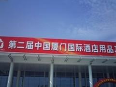 NComputing产品亮相厦门酒店行业展