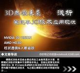 3D热潮来袭 笔记本3D技术应用现状浅析