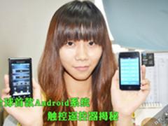 全球首款Android系统 触控遥控器揭秘