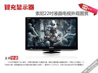 冒充显示器 索尼KLV-22EX310电视图赏