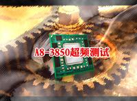 内存影响大 AMD Llano A8-3850超频测试