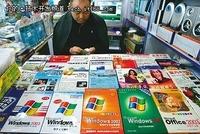 美公司追踪中国盗版软件用户欲起诉索赔